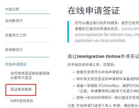 签证核实服务