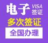 新西兰探亲电子签证[全国办理]