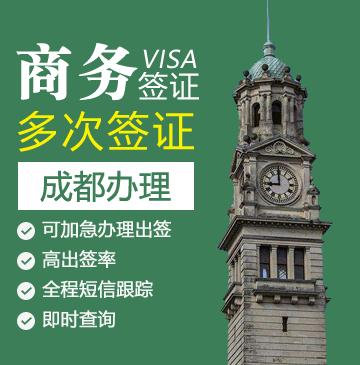 新西兰商务签证[成都办理]