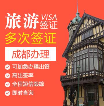 新西兰旅游签证[成都办理]