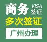 新西兰商务签证[广州办理]