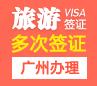 新西兰旅游签证[广州办理]