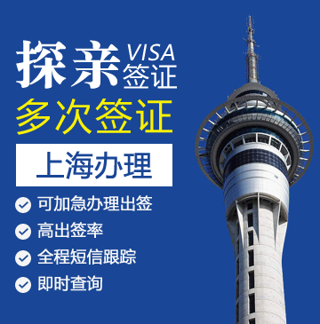 新西兰探亲签证[上海办理]
