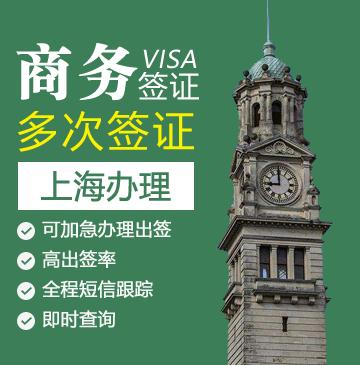 新西兰商务签证[上海办理]