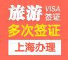 新西兰旅游签证上海办理]