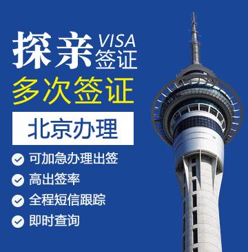 新西兰探亲签证[北京办理]