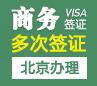 新西兰商务签证[北京办理]