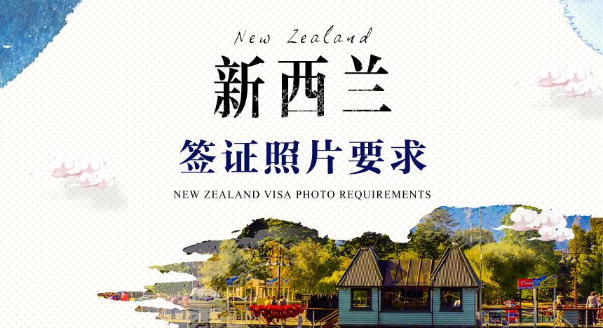 新西兰签证照片要求