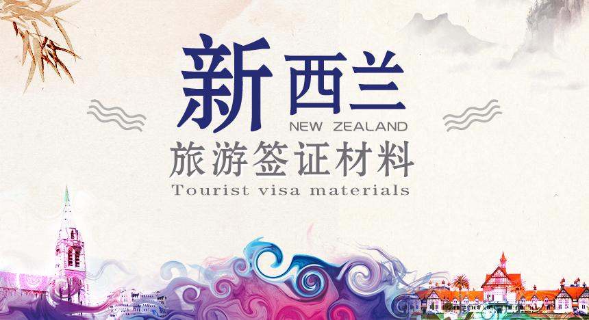 新西兰旅游签证材料