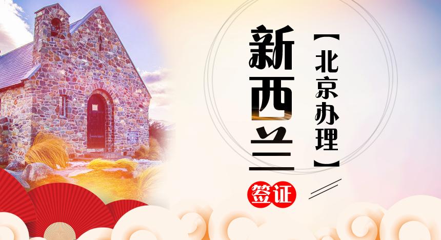 新西兰旅游签证[北京办理]