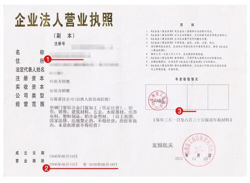 新西兰签证材料营业执照模板