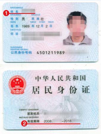 新西兰签证材料身份证模板