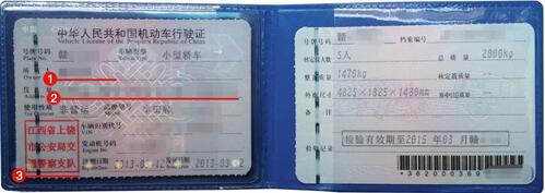 新西兰签证材料汽车行驶证模板