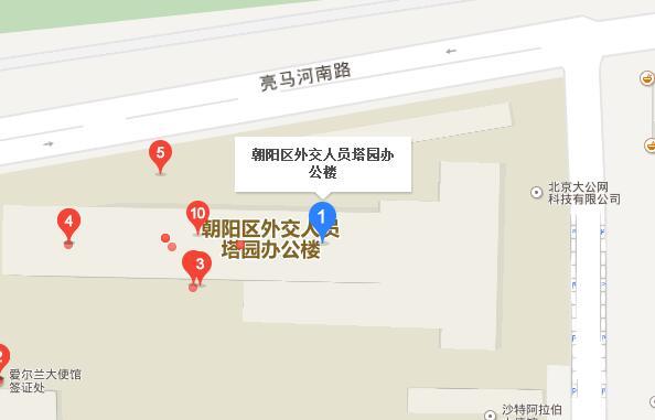 北京签证处