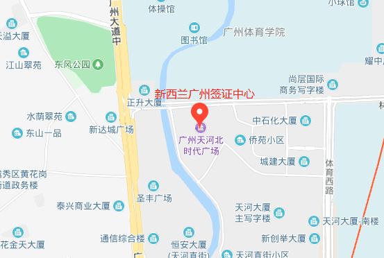 广州新西兰签证中心地址