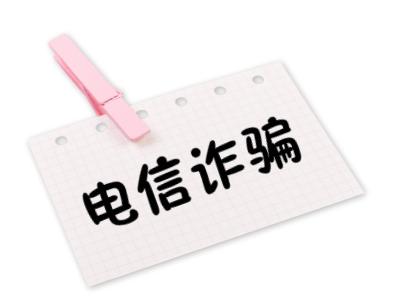 提醒:中国公民注意冒用使馆电话诈骗